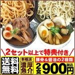 【送料無料】【メール便】「お試し限定商品」お好きな特製替え玉付き濃厚魚介醤油つけ麺1食
