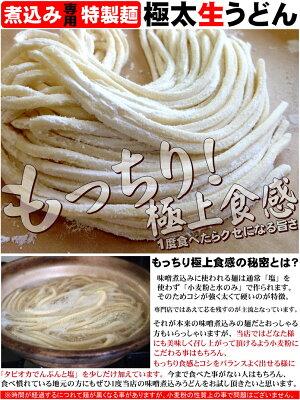 【送料無料】【名古屋名物】濃厚で食感がクセになる極上!味噌煮込みうどん8食セット【fsp2124】