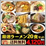 【期間限定セット】【送料無料】【1日10セット限定】お好きな麺とスープを自由に選べるラーメン20食セットあす楽対応