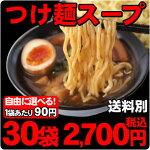 【単品】【送料別】【つけ麺スープ】業務用本格つけ麺スープ1袋(スープのみ)