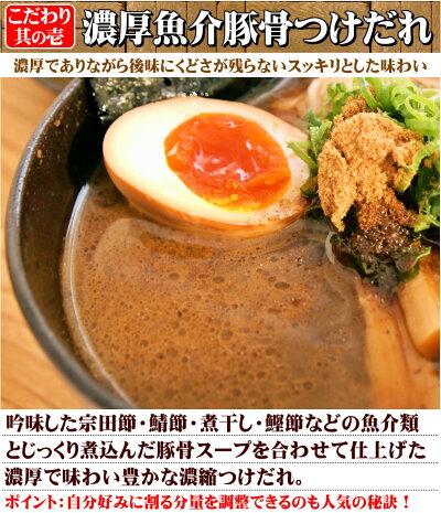 濃厚魚介豚骨系♪麺・スープの風味が抜群!4種類の中から選べる麺お試しつけ麺3食セット(魚粉又は鰹粉付き)