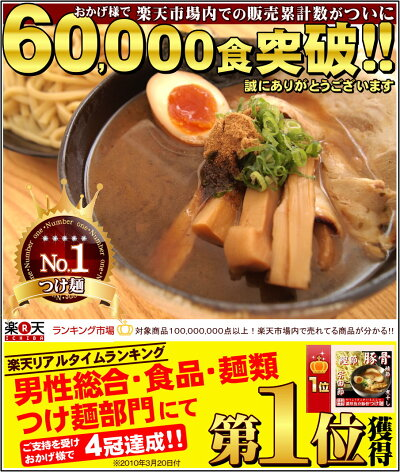 チャーシュー・メンマ・味付け煮卵全部含めた濃厚つけ麺5食セット