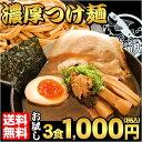 【1000円ポッキリ】【ネコポス】最短で翌日着!つけ麺 送料無料【累計6万食突破!】つけめん …