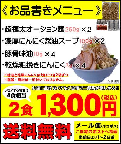 【メール便】【送料無料】濃厚にんにく醤油味!≪二郎系ラーメン2食セット≫