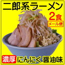 【メール便】【送料無料】濃厚にんにく醤油味!≪二郎系 ラーメ...