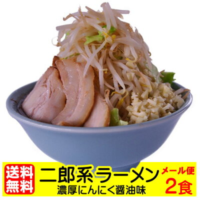 誰もが好きな「豚骨醤油」!しかも「麺」との相性が抜群♪うれしい【送料無料商品】豚骨醤油らーめん10食セット