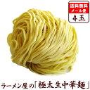 【メール便】【送料無料】【麺のみ】≪極太生中華麺4玉セット≫...
