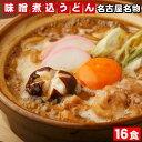 愛知県の郷土料理