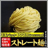 【お得な替え玉】極太ストレート麺3玉パック