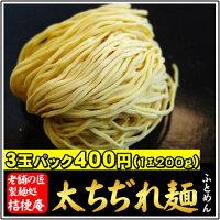 【お得な替え玉】太ちぢれ麺3玉パック