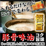 豚骨をじっくり煮込んでコク・旨味のみを取り出した濃縮エキス!豚骨味油1袋