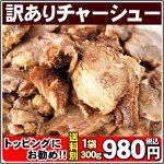 【訳あり】【業務用】形が不揃い・崩れているだけ味は美味しさそのまま!訳ありチャーシュー300g(チップ)