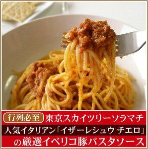 一流シェフが完全監修! 厳選素材を使用した イベリコ豚 (ベジョータ100%) と 完熟トマトの煮込みソース
