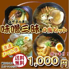 太麺好きなら「中太ちぢれ麺」が特にオススメ!【送料無料】【速達メール便】味噌好きにはこの...