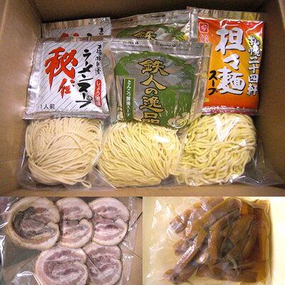 【送料無料】3種類の厳選スープ&プロが作る生麺5食セット!