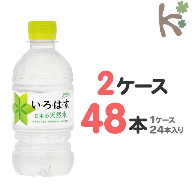 【kilakila*キラキラ】【送料無料】【2ケースセット】い・ろ・は・す340mlPET (1ケース 24本入り×2) 48本 いろはす ミネラルウォーター 天然水 水 ペットボトル いろはす 340 350 300 ml g 箱 通販 【コカコーラ】