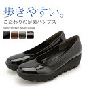 【kilakila*キラキラ】パンプス 痛くない 黒 ブラック シューズ カジュアル ウェッジソール 歩きやすい 疲れにくい おしゃれ エナメル 上品 カジュアル ラウンドトゥ レディース靴