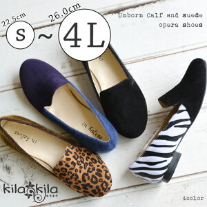 【kilakila*キラキラ】【大きいサイズ対応S〜4L(26.0cm)】アーモンドトゥのローヒールなハラコ調異素材オペラシューズ。フラットシューズのレオパード・ヒョウ・ゼブラ・アニマルのスリッポンは、25.5cm対応のインポートなレディース靴