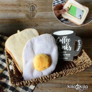 【kilakila*キラキラ】 パスケース かわいい 定期入れ パン 食パンICOCA イコカ スイカ Suica キーチェーン 雑貨