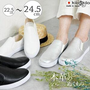 スリッポン レディース スニーカー 本革 日本製 牛革 痛くない ローヒール ぺたんこ 黒 ブラック ホワイト シルバー 歩きやすい レディース靴