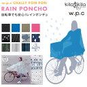 【kilakila*キラキラ】チャリーポンポン w.p.c レインポンチョ レインコート 自転車 撥...
