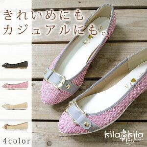 【kilakila*キラキラ】涼しげなマリンスタイルにエスパドリーユメッシュバレエシューズは、ベルト風モチーフがおしゃれなアーモンドトゥのカジュアルパンプス。ローヒールのぺたんこフラットシューズで足に優しくラメがかわいいポイントのレディース靴