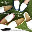 ◆夏の売尽し◆【kilakila*キラキラ】カラフルドライビングシューズ♪痛くないぺたんこのフラットシューズは甲周りの刺繍が他のローファーと差をつけてくれる細部にまで心配りを忘れない白・ホワイトがおしゃれなレディース靴