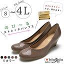 【kilakila*キラキラ】【大きいサイズ対応S〜4L(26.0cm)】日本製(国産)●フィット感抜群!ウェッジソールでシンプルなエナメルパンプス♪ラウンドトゥが女の子らしくミドルヒールで疲れにくい・痛くない・25.5cm対応のレディース靴