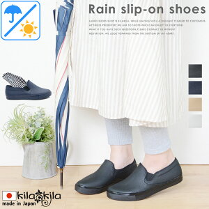 【kilakila*キラキラ】日本製(国産)●雨の日に履けるぺたんこレインシューズ。サイドゴアで履きやすいスリッポン◎ローヒールのフラットシューズは、ボーダー柄のインソールは可愛くてつま先には丸いツブツブがツボを刺激してむみにくい長靴のレディース靴