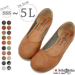 パンプス 痛くない ローヒール ぺたんこ 黒 ブラック 幅広 柔らかい 歩きやすい 大きいサイズ 日本製 長時間 疲れない 通勤 仕事 立ち仕事 おしゃれ フラットシューズ 3L 4L 5L レディース靴