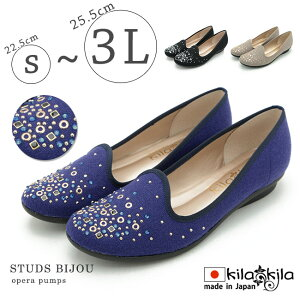 【kilakila*キラキラ】【大きいサイズ対応S〜3L(25.5cm)】日本製(国産)●キラキラビジューがアクセントに!黒がおしゃれなオペラシューズ。ぺたんこパンプスで痛くないローヒールなフラットシューズは、ナチュラルでかわいいスリッポンは、レディース靴
