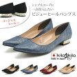 【kilakila*キラキラ】日本製(国産)●パンプス ローヒール ビジュー ポインテッドトゥ とんがり フラットシューズ きれい かわいい おしゃれ スエード調 サテン レディース靴