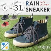 【kilakila*キラキラ】【大きいサイズ対応S〜3L(25.5cm)】レインシューズ スニーカー レインスニーカー ハイカット 雨 防水 ラバー素材 雨靴 レースアップ 黒 ブラック カーキ レッド レディース靴