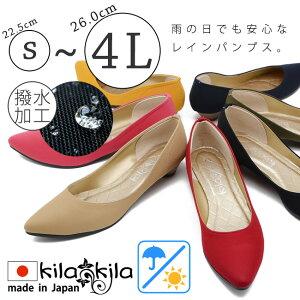 【kilakila*キラキラ】【大きいサイズ対応S〜4L(26.0cm)】日本製(国産)●撥水加工なので雨の日もバッチリなポインテッドトゥのとんがりレインパンプス。フラットなぺたんこローヒールで25.5cm対応で通学・通勤に使える防水なレインラバーシューズの痛くないレディース靴