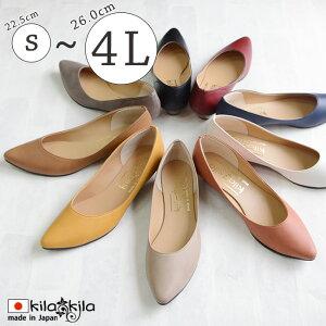 【kilakila*キラキラ】【大きいサイズ対応S〜4L(26.0cm)】日本製(国産)●いい女なシルエット!フォーマルでおしゃれなとんがりローヒールパンプス。シンプルな赤や白のフラットシューズは、痛くない25.5cm対応のレディース靴