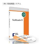 ネットリーダー2(新規版)