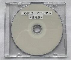 iOS12マニュアル(活用編)