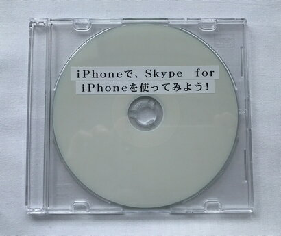 iPhoneで、Skype for iPhoneを使ってみよう! (CD版)