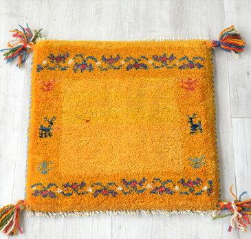 ギャッベ イラン遊牧民カシュカイ族手織りラグ チェアマット40x40cm 座布団サイズ イエロー 植物モチーフ
