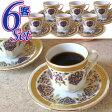 トルココーヒー用エスプレッソ・デミタスコーヒーカップ&ソーサー珍しい小さめ陶器6客セット:ルーミー柄/トルコお土産