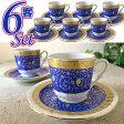 エスプレッソ・デミタスコーヒーカップ&ソーサー珍しい小さめ椀皿トルココーヒー用6客セット:ゴールデンホーン/トルコお土産