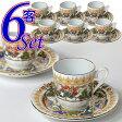 エスプレッソ・デミタスコーヒーカップ&ソーサー珍しい小さめ椀皿トルココーヒー用 6客セット パルメット