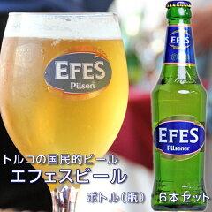 """トルコの国民的ビール!輸入ビール6本セットエフェスビール(ボトル・瓶) """"EFES Pilsen"""" 6本..."""