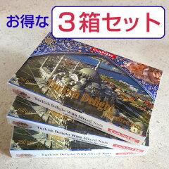 【お得な3箱セット!】ミックスナッツ・ロクム/ターキッシュ・ディライト250g?トルコのお菓子...