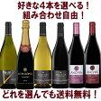 【送料無料】好きなワインを4本選んで送料無料の8800円