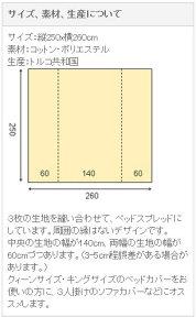 ベッドカバー(ベッドスプレッド)ラーレ07(250x260cm)クイーンサイズ三枚パネル/ブルー/ピスタチオグリーン/アイボリー