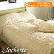 手編みレース・クロシェットのベッドカバー・アイボリー・シングルサイズ・220×160cm