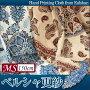ガラムカール・ペルシャ更紗150cm長方形サイズアンバー/ブルー■アイデアでいろいろ使えるオリエンタルな手染め布