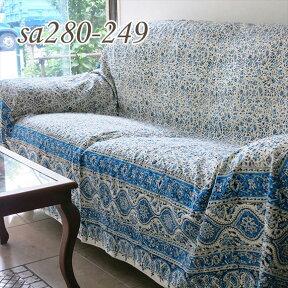 ガラムカールペルシャ更紗280cm長方形サイズ・ブルー/アンバー■ソファもダブルベッドもすっぽりカバーリングできる大型クロスベッドカバー・ソファカバー・マルチカバー
