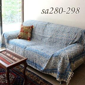 ガラムカール・ペルシャ更紗280cm長方形サイズ・ブルー/アンバー■ソファもダブルベッドもすっぽりカバーリングできる大型クロス
